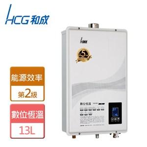 【和成】數位恆溫熱水器13公升-GH1355-桶裝桶裝