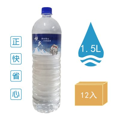 《悅氏》優質礦泉水(1500mlx12x5箱)多箱折扣超優惠【海洋之心】