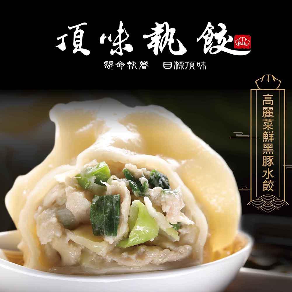【頂味執餃】高麗菜鮮黑豚肉手工水餃(650g) 20顆/包