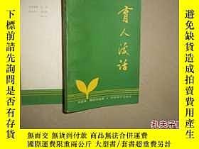 二手書博民逛書店育人漫話罕見館藏7938 李意如 陶祖偉 編著 中國和平出版社