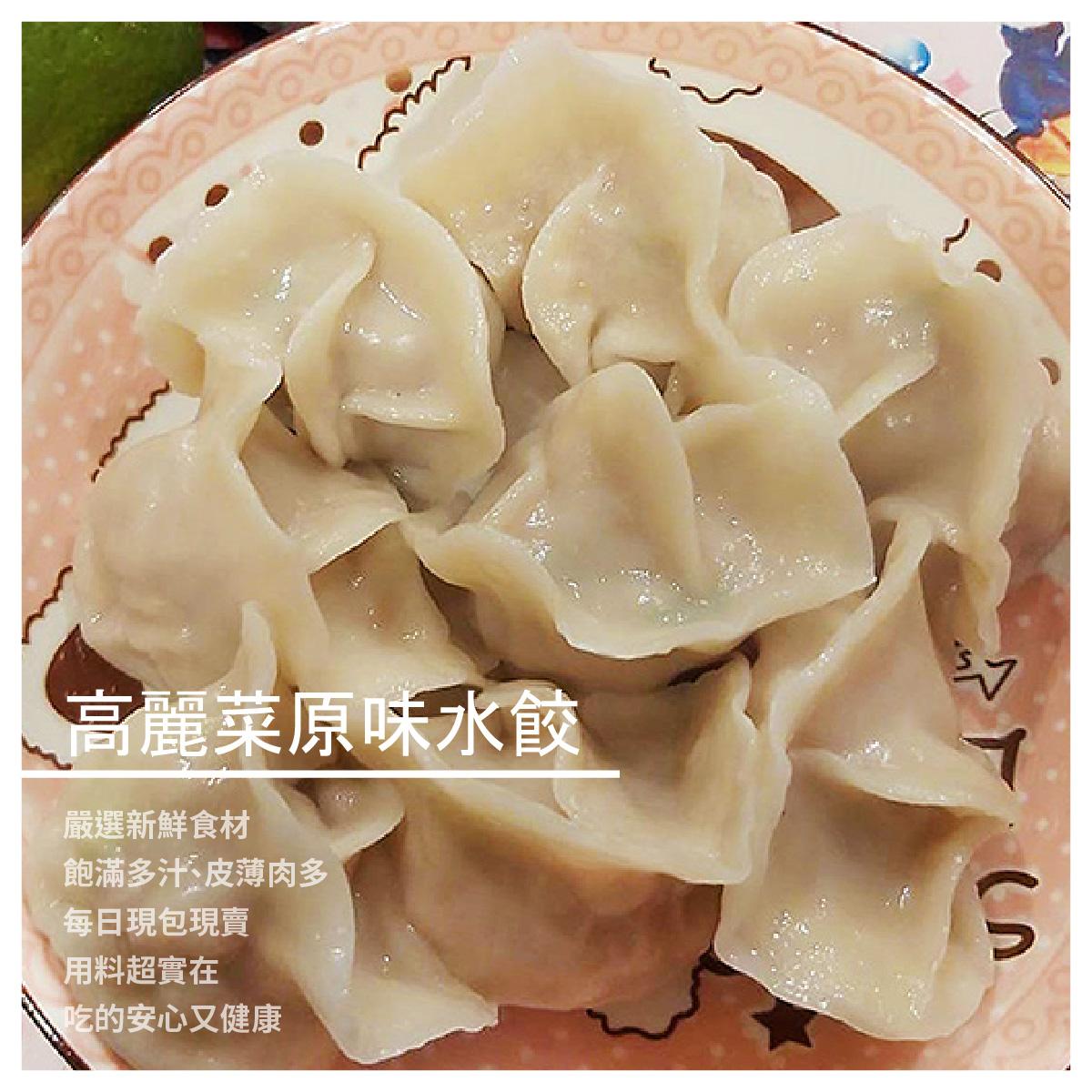 【肥貓樂活廚房】高麗菜原味水餃/包