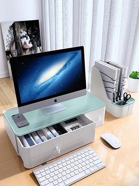 電腦螢幕架電腦螢幕增高架桌面收納盒抽屜護頸顯示器屏增高底座置物架子 牛年新年全館免運
