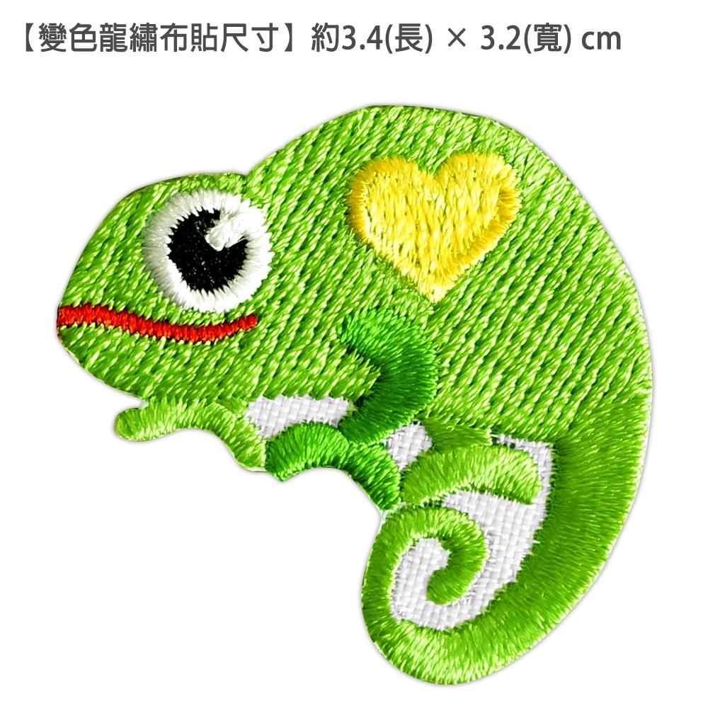 ICONA 【 變色龍 繡布貼 】 永寬刺繡 動物系列 燙布貼 菲林因斯特