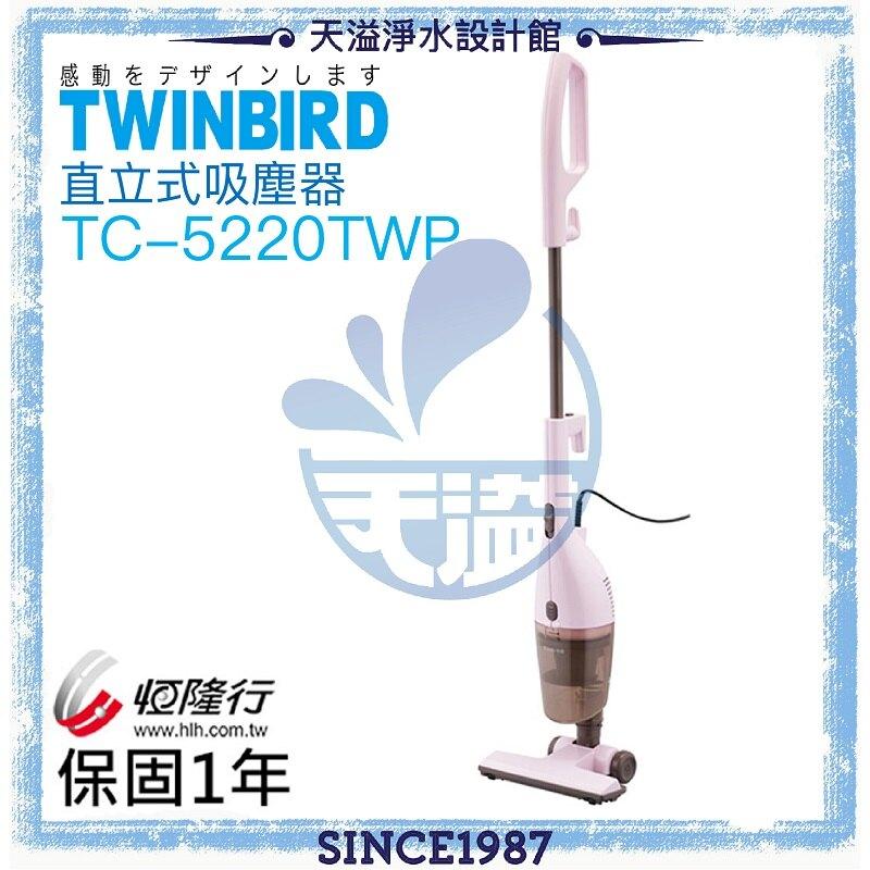 【領券折300】【日本TWINBIRD】手持直立兩用吸塵器【粉紅 TC-5220TWP】【輕量化設計,打掃不費力】