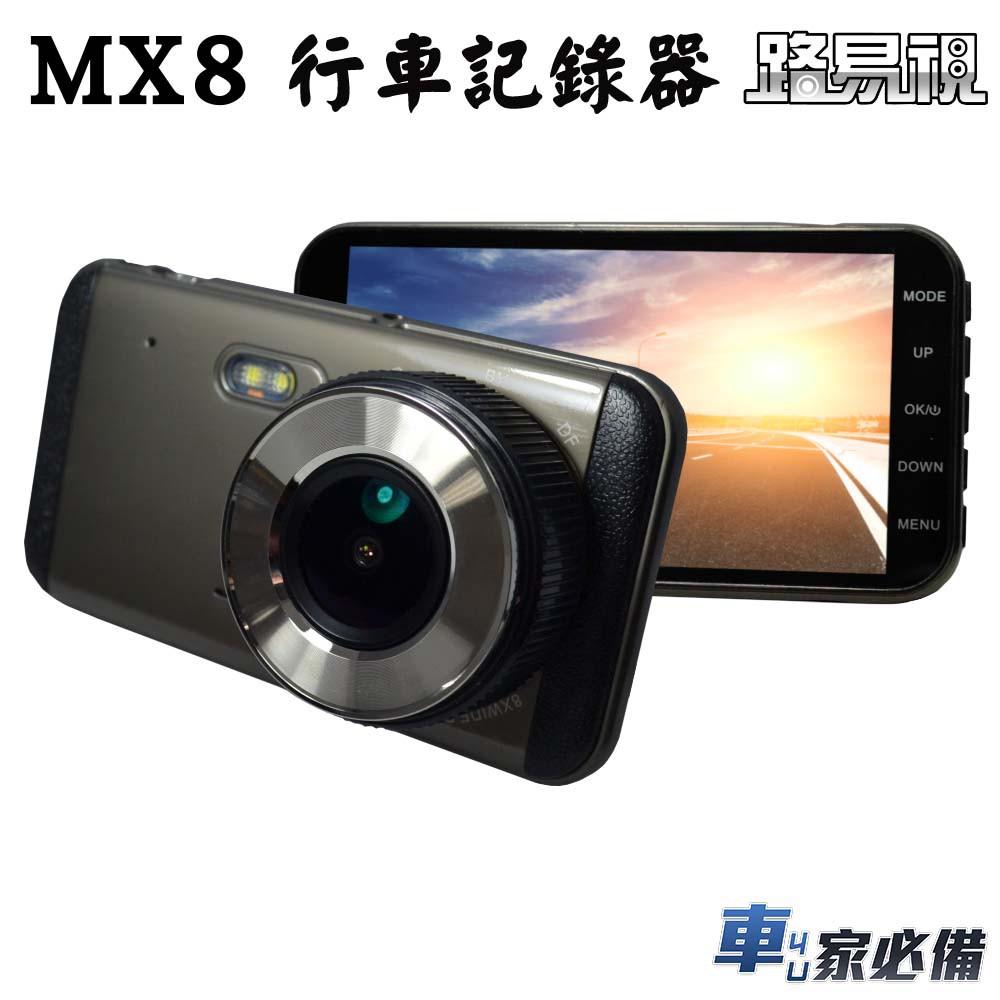 【路易視】MX8 4吋螢幕 1296P 單機型行車紀錄器