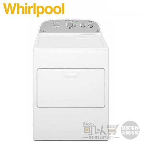 Whirlpool 惠而浦 ( WED5000DW ) 12KG 美製 10行程直立式乾衣機-電力型《送基安 舊機回收》