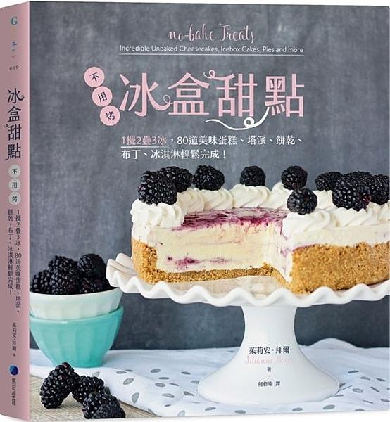 冰盒甜點:不用烤!1攪2疊3冰,80道美味蛋糕、塔派、餅乾、布丁、冰...【城邦讀書花園】