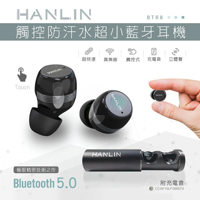 HANLIN-BTR8 觸控防汗水超小藍牙耳機
