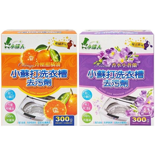小綠人 洗衣槽專用去污劑(300g)【小三美日】D885042