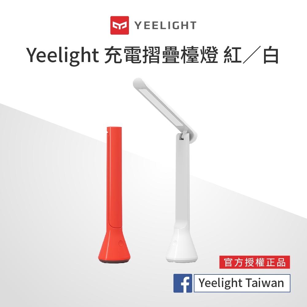 Yeelight 充電折疊檯燈 Z1