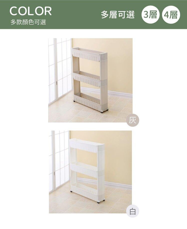【附滾輪】收納隙縫櫃 縫隙收納架 廚房冰箱 置物架 整理架 三層/四層-白/灰【AAA0385】