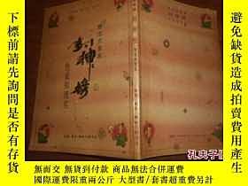 二手書博民逛書店蔡志忠漫畫罕見封神榜 傳說和現實5633 蔡志忠 三聯 出版19