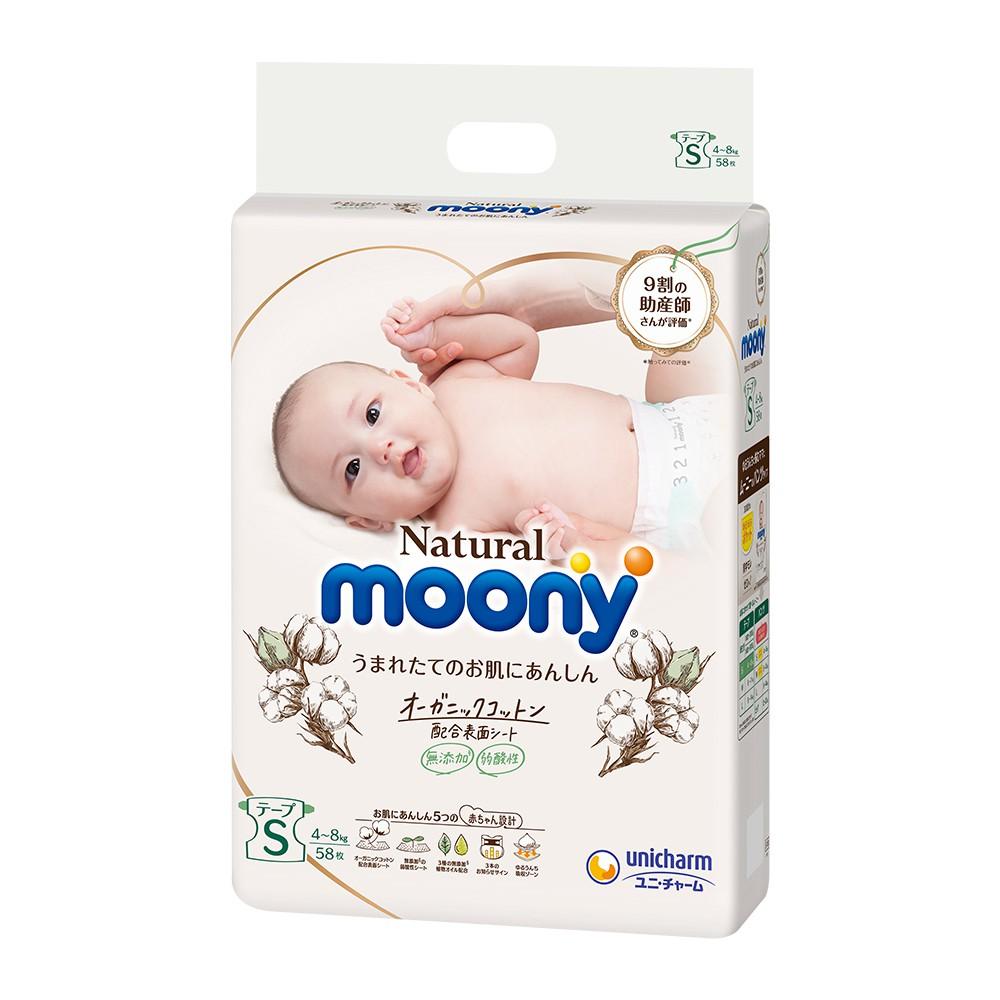 滿意寶寶 日本境內頂級Natural Moony紙尿褲 (S / M / L) 4包箱購│9481生活品牌館