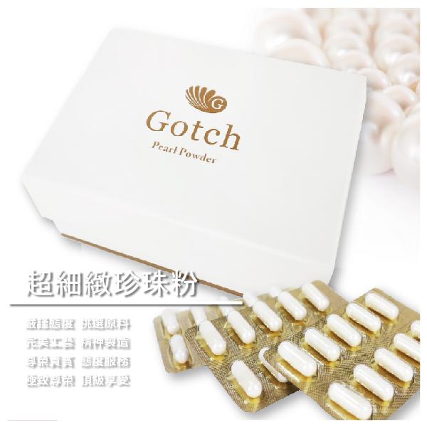 【高奇Gotch】高奇超細緻珍珠粉