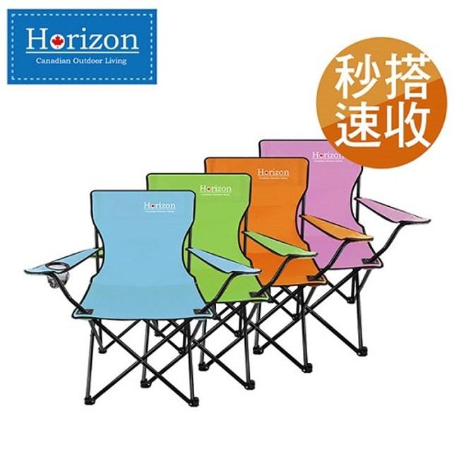 Horizon 天際線 輕便折疊野餐椅【麗車坊】