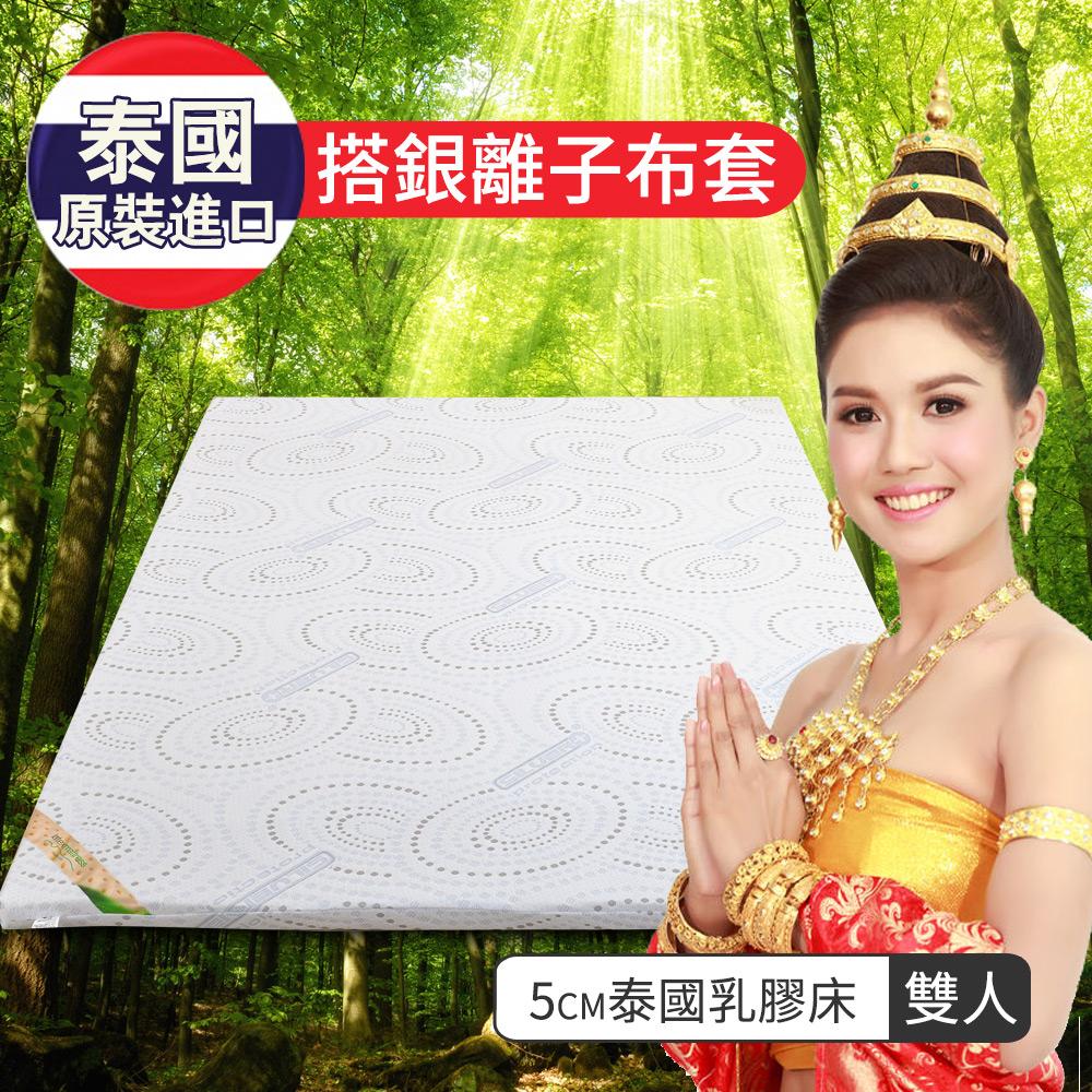 【LooCa】5cm泰國乳膠床+抗菌銀離子布套(雙人5尺)