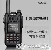 4g雙模對講手持機公網數字模擬手機全國無線車載電臺自駕游戶外機