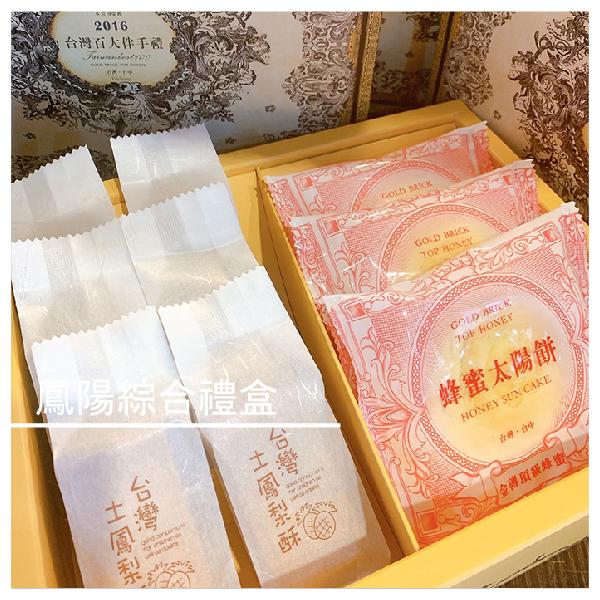 【金磚伴手禮】鳳陽綜合禮盒 6土鳳梨酥+3太陽餅