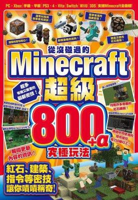 《度度鳥》從沒碰過的Minecraft超級800+α究極玩法│尖端│野上輝之,宮北忠佳│全新│定價:280元