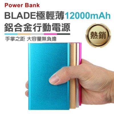 【coni mall】BLADE超薄12000mAh 行動電源 現貨 當天出貨 通過BSMI認證 適用所有手機和平板