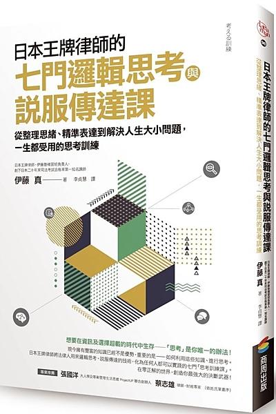 日本王牌律師的七門邏輯思考與說服傳達課:從整理思緒、精準表達到...【城邦讀書花園】