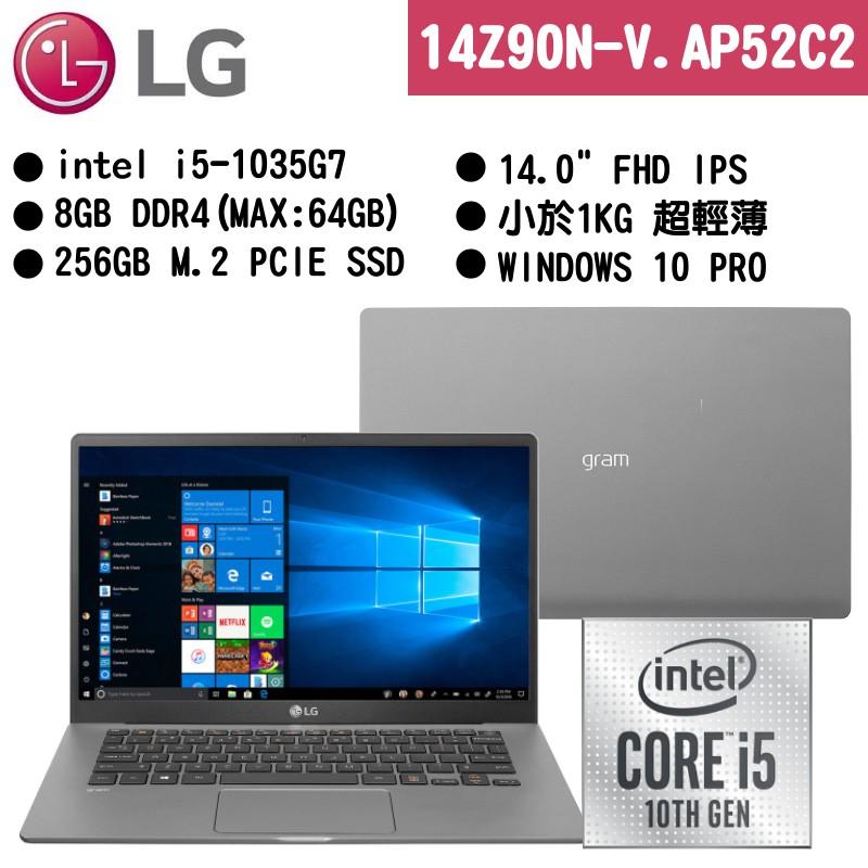 LG 樂金 Gram 14Z90N-V AP52C2 14吋 I5 8G 256G 999克輕薄筆電 10代處理器 筆電