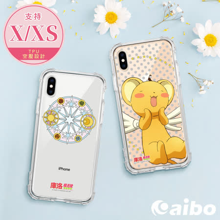 【庫洛魔法使】透明牌篇 iPhoneX/XS TPU空壓款手機保護殼