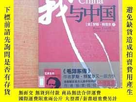 二手書博民逛書店罕見我與中國23429 羅斯?特里爾 中國人民大學出版社 出版2