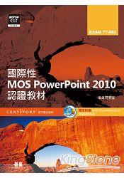 國際性MOS Powerpoint 2010認證教材EXAM 77:883(附模擬認證系統及影音教學)