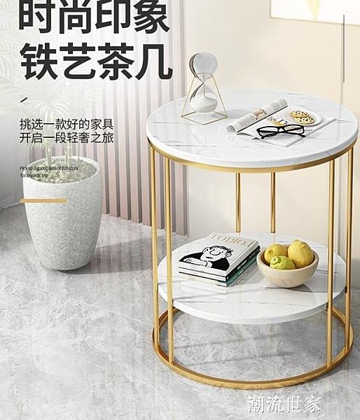 小桌子家用客廳現代簡約床頭桌簡易輕奢創意小圓桌北歐陽台小茶幾MBS 『潮流世家』