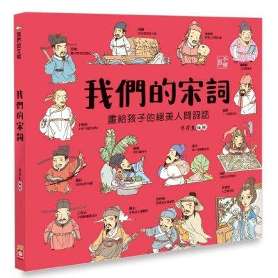 【米卡童書】《幼福》我們的宋詞【畫給孩子的絕美人間詞話】