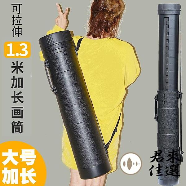 加粗大號畫筒伸縮畫桶書畫筒字畫宣紙收納筒塑膠廣告設計圖紙筒【君來佳選】