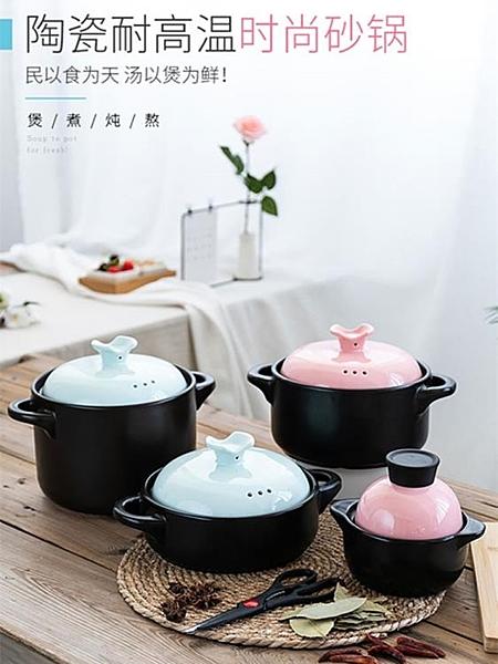 砂鍋砂鍋煲湯燉鍋家用燃氣陶瓷鍋小號沙鍋湯煲米線可愛瓦罐煤氣灶專用 艾家