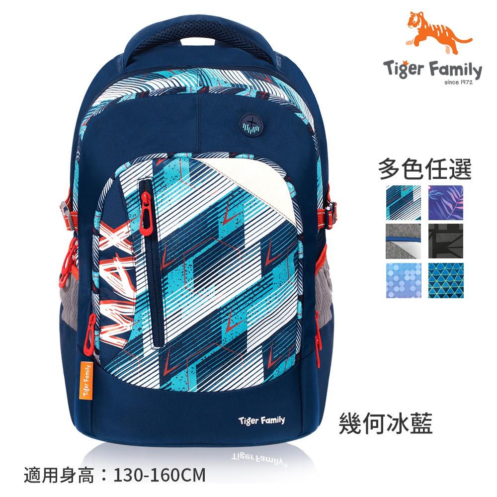 Tiger Family MAX系列超輕量護脊書包-多色(國小 小五小六 大容量 高年級 大容量 )