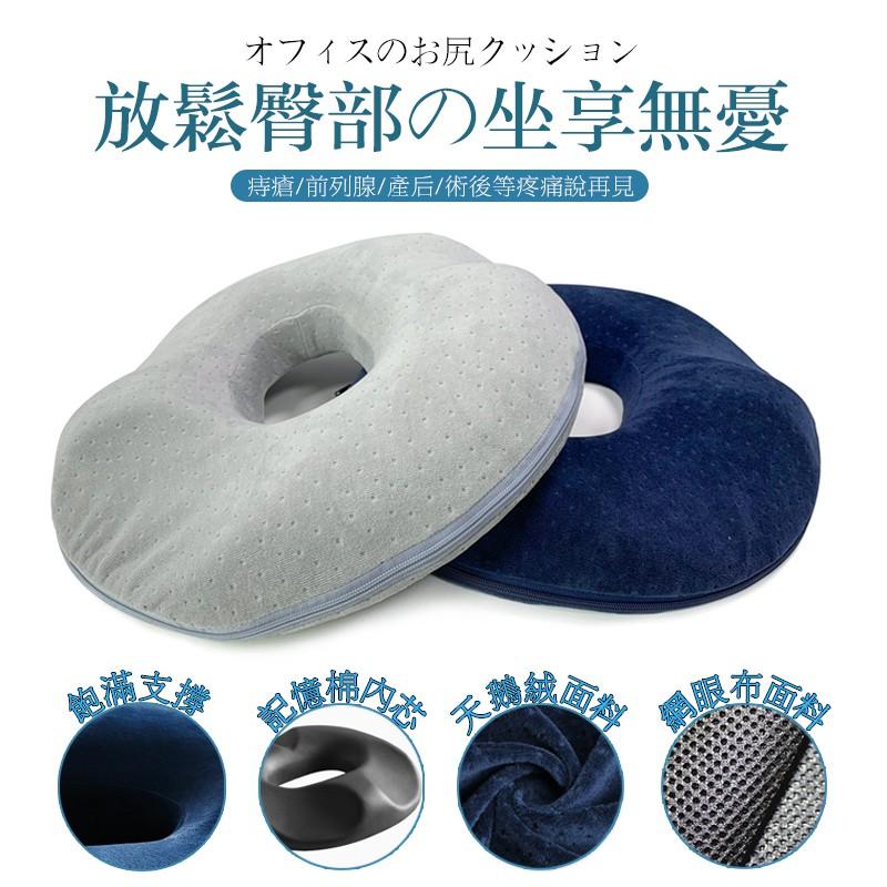 [即刻寄] (可拆洗) 記憶棉椅子美臀坐墊 加厚款 減壓坐墊 灰色 深藍色