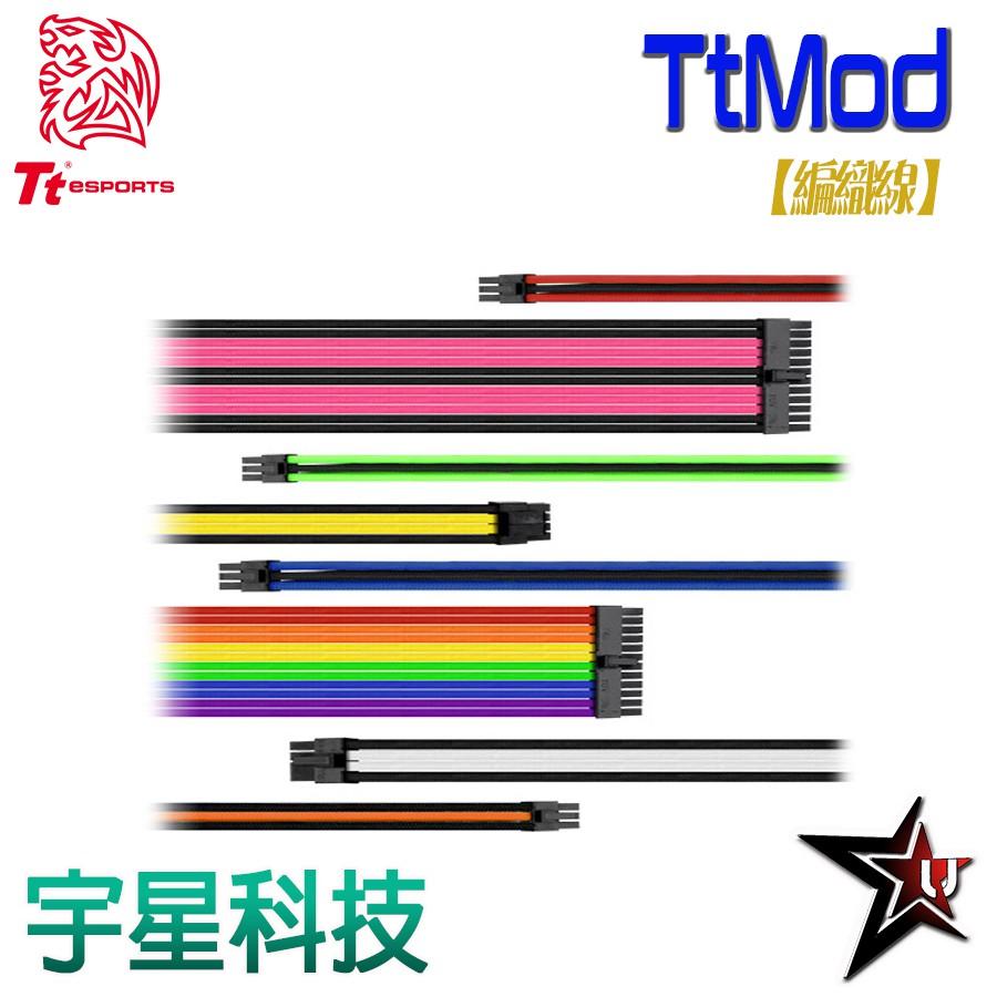 曜越 Thermaltake TtMod 電源供應器 編織線