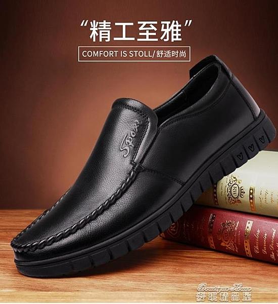 皮鞋皮鞋男真皮商務休閒男鞋夏季鏤空透氣中老黑色軟底一腳蹬爸爸鞋 新年特惠
