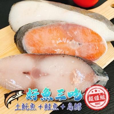 (滿888免運)顧三頓-好魚三吃超值組x1袋(每袋土魠魚+鮭魚+扁鱈各1片)