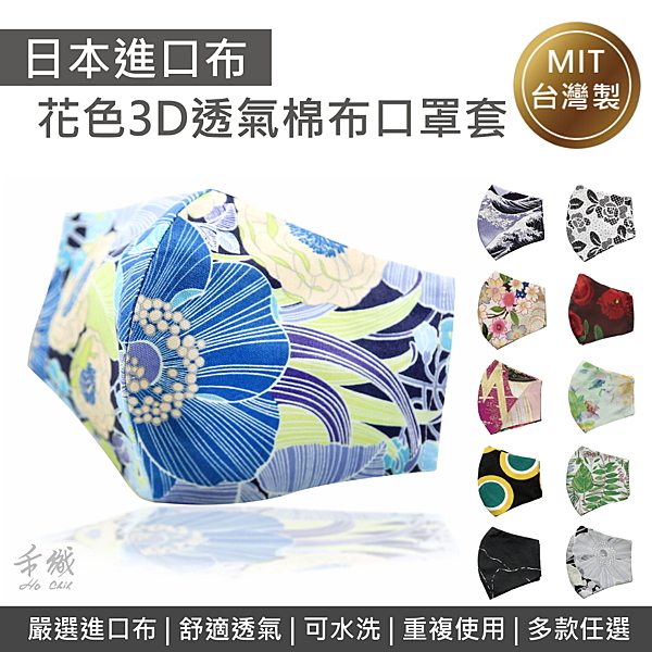 禾織。3D款可重複使用成人透氣純棉進口布口罩套(多款式任選)