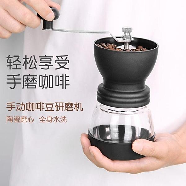 磨粉机 手動咖啡豆研磨機 小型家用手搖粉碎器水洗陶瓷芯咖啡磨豆機新品 萬寶屋