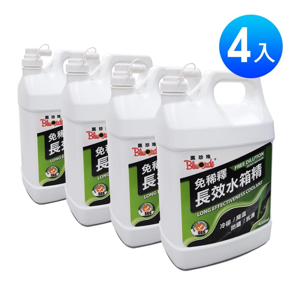 黑珍珠免稀釋長效水箱精4L (4入)
