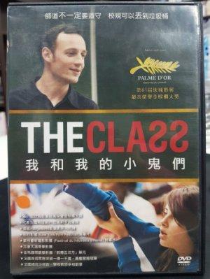 挖寶二手片-Z24-025-正版DVD-電影【我和我的小鬼們/The Class】-坎城影展金棕櫚大獎(直購價)
