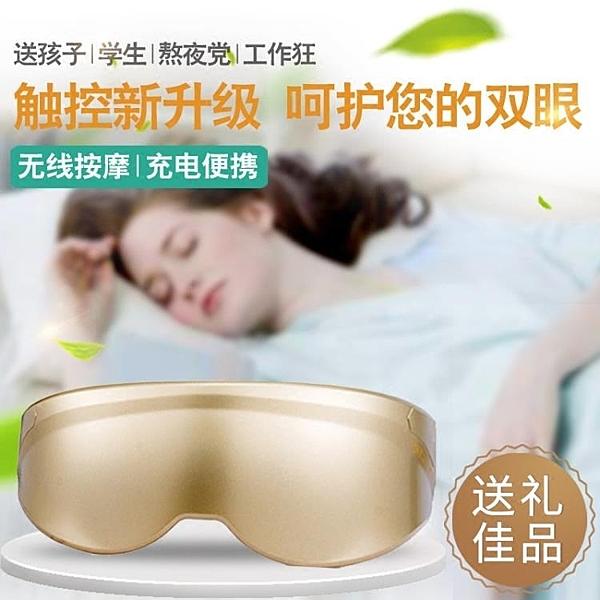 快速出貨 萊弗凱護眼儀眼部器充電保護眼睛儀眼保儀眼保姆眼罩 【2021新年鉅惠】