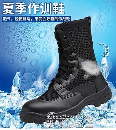 靴子男夏季男女工裝靴軍靴特種兵真皮作戰靴作訓靴網眼超輕靴透氣保安鞋 新年特惠