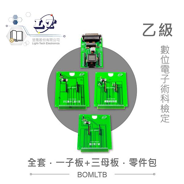 『堃喬』數位電子乙級技術士 全套零件包 子電路板*1 + 母電路板*3『堃邑Oget』