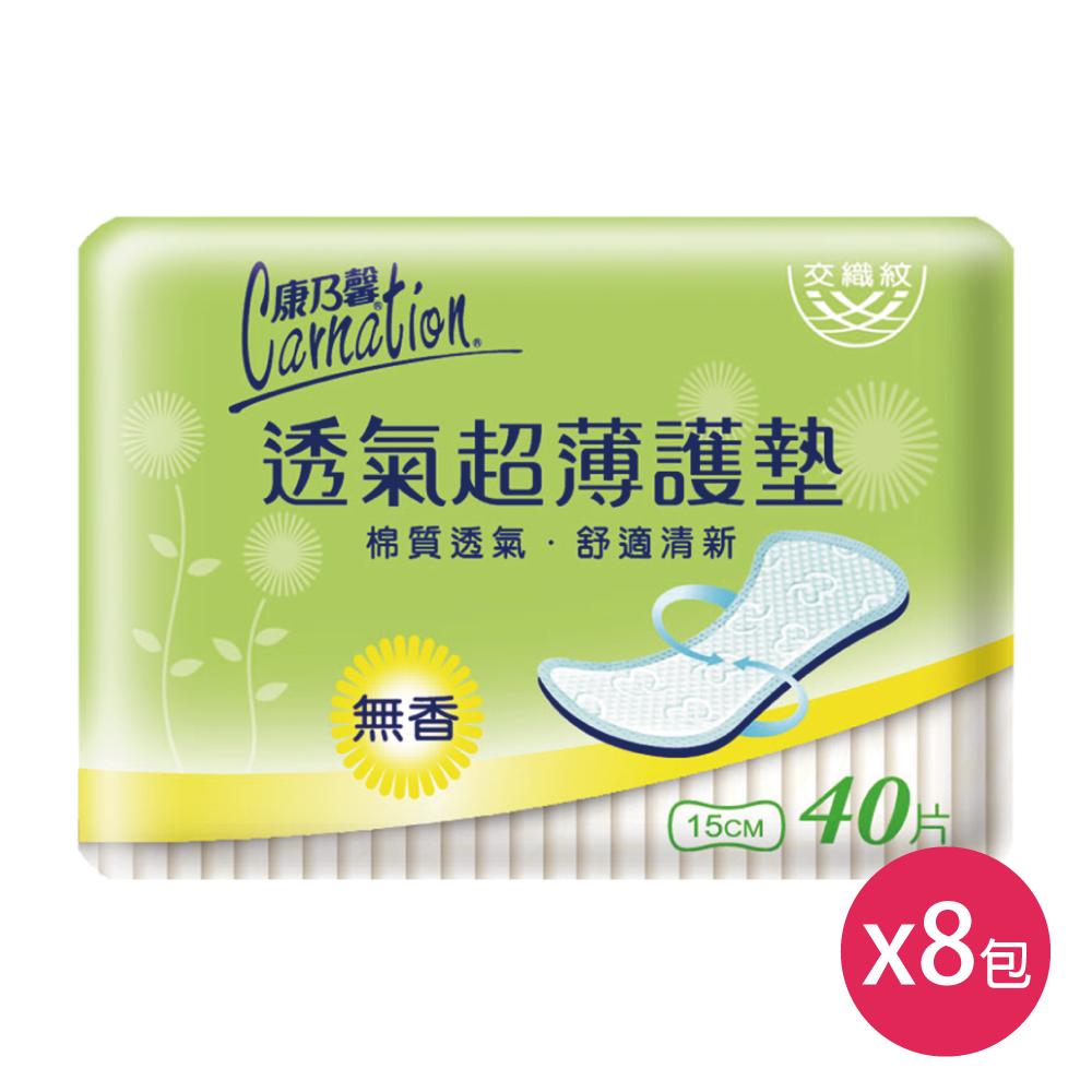 【康乃馨】透氣超薄護墊無香15cm(40片×8包)