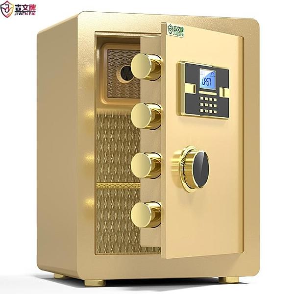 保險櫃家用小型隱形小保險箱迷你指紋密碼箱辦公室文件全鋼防盜床頭櫃入墻 後街五號