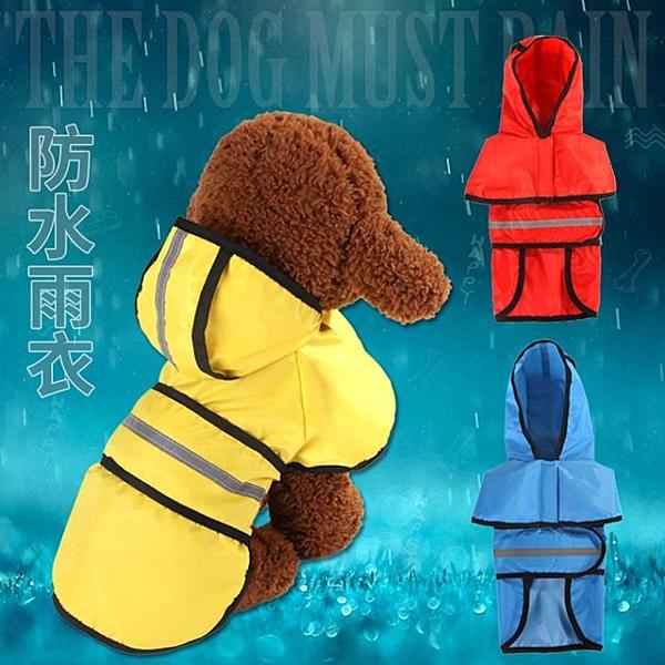狗狗衣服防水反光條四腳 寵物雨衣【櫻田川島】