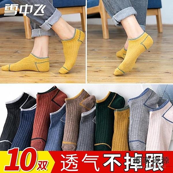 10雙|男襪子潮流短襪薄款淺口隱形棉襪透氣防臭吸汗船襪【毒家貨源】