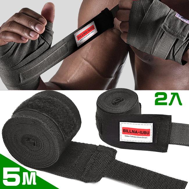 5米純棉運動繃帶  (五米加壓拳擊繃帶/5M泰拳搏擊綁帶MMA/散打格鬥綁手帶捆帶)